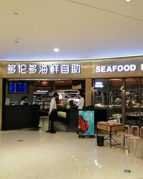多伦多海鲜店更换滤芯