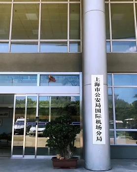 上海市公安局浦东国际机场分局