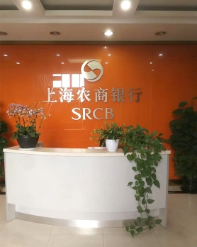 上海农商银行