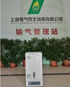 上海燃气市北销售有限公司