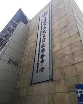 上海市嘉定区行政服务中心