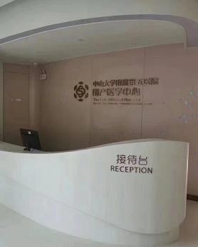 中山大学附属第五医院围产医学中心
