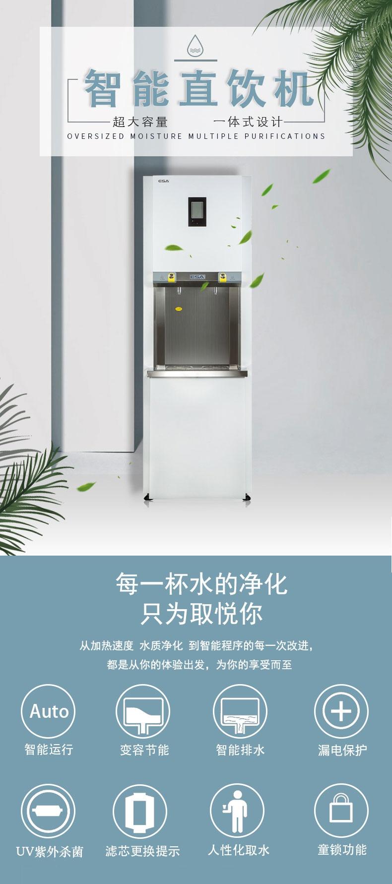 智能直饮水机